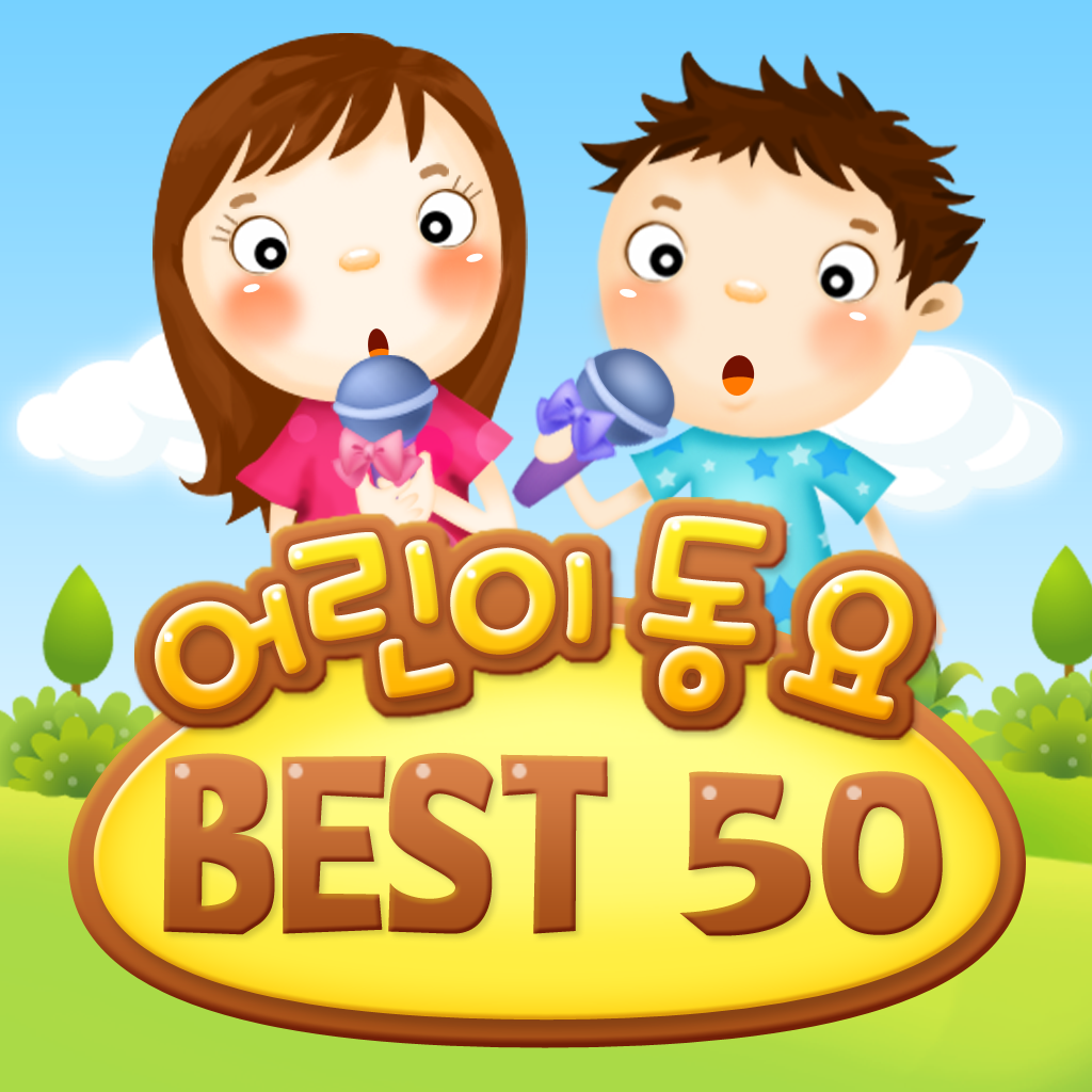 어린이 동요 Best50 - Waterbear Soft inc.